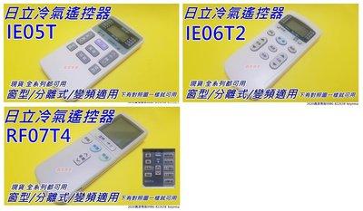 日立冷氣遙控器 IE05T IE06T2 RF07T4 日立窗型/分離式/變頻冷暖適用全機種 RE07T3