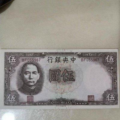中央銀行伍圓紙鈔德納羅版,98新,無折,