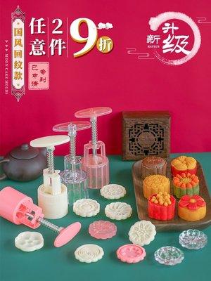 中秋月餅模具家用多款手壓式卡通做冰皮綠豆糕磨具不粘模子50g75g優惠推薦