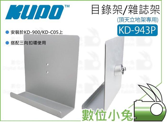 數位小兔【KUPO KD-943P 頂天立地架專用 目錄架/雜誌架】書架 KD-900 展示架 DM 傳單 層架 置物架