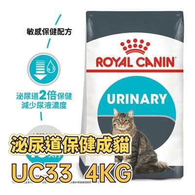 ✪第一便宜✪ ROYAL CANIN 法國皇家 UC33 泌尿保健成貓 4KG / 4公斤 成貓 泌尿保健貓