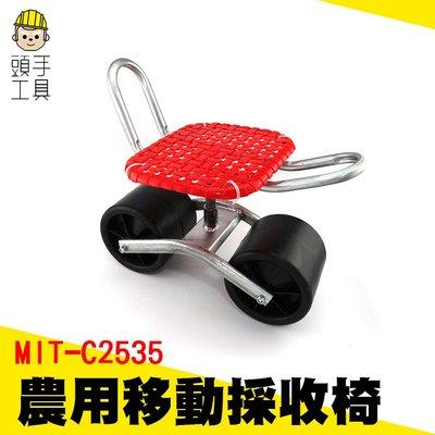 頭手工具 移動採摘車 懶人凳 升降 懶人車 移動採收凳子 旋轉升降 工作椅