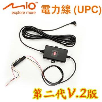 Mio MiVue系列 低電壓保護電力線 第二代V.2版