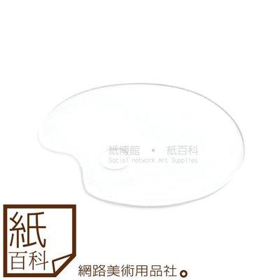 【紙百科】20*30cm小橢圓造型 - 壓克力調色盤,透明調色盤