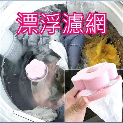 【A071】洗衣過濾漂浮網球 洗衣網兜 洗衣過濾網洗衣機灰塵過濾網 吸灰吸塵浮球 棉絮雜質 過濾袋 去除毛髮棉絮漂浮濾網