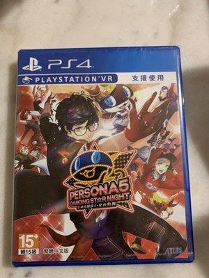 (全新未拆封)PS4 女神異聞錄 5 星夜熱舞 繁體中文版遊戲光碟