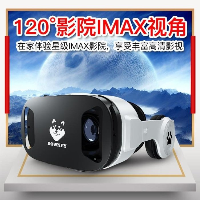 VR眼鏡rv虛擬現實3d手機專用ar一體機
