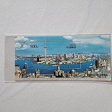 【中國大陸邮票】1996-26 开发开放中的上海浦东(T)邮票(小型张) 全品
