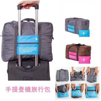 小飛機登機旅行包 折疊旅行袋 行李袋 手提袋 旅行收納 手提登機包 旅行手提包