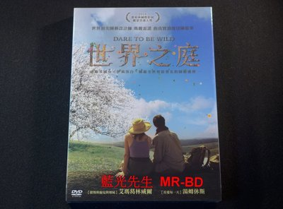 [DVD] - 世界之庭 Dare to Be Wild ( 天空正版 )