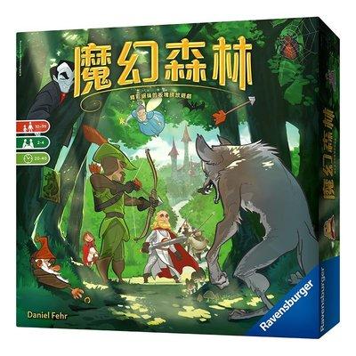 【陽光桌遊】(免運) 魔幻森林 Woodland 正版桌遊