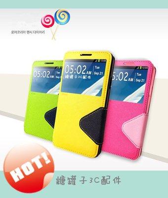 SONY Z2 索尼 ROAR韓國馬卡龍彩色可立式式窗皮套 手機殼保護套 現貨-白