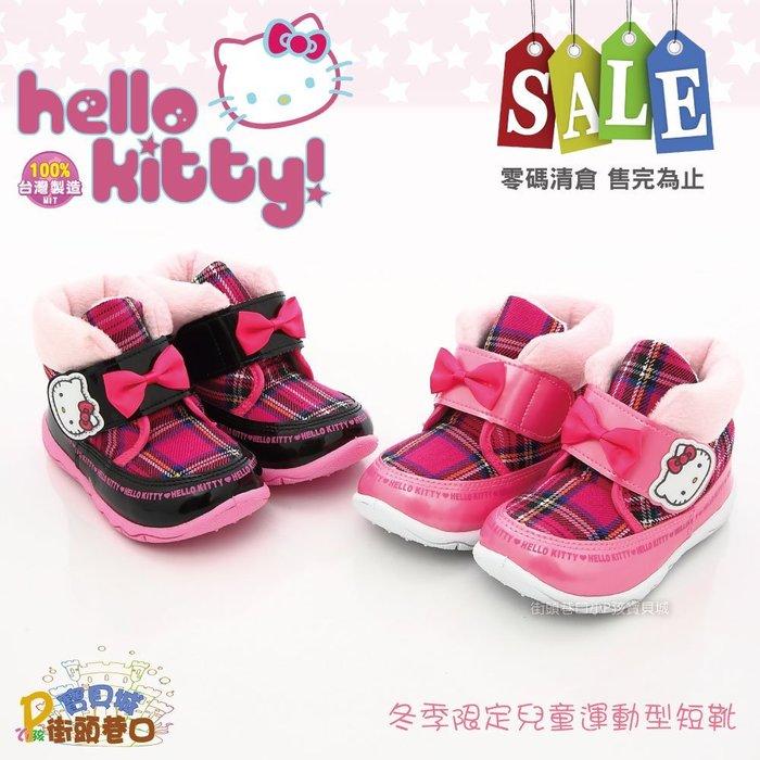 hello kitty 凱蒂貓 冬季兒童保暖靴 短靴 運動鞋 【街頭巷口 寶貝城】KT715139