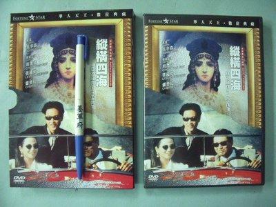 【姜軍府影音館】《縱橫四海電影DVD》1993年 張國榮 周潤發 鍾楚紅