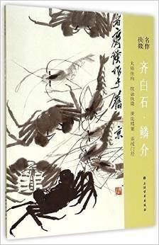 99【畫冊 國畫】名作抉微:齊白石鱗介  平裝