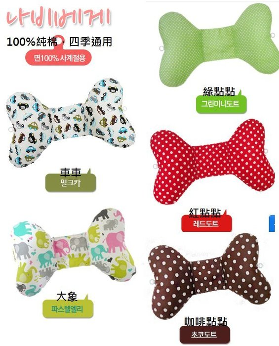 『韓國空運』《現貨》嬰兒大蝴蝶枕、固定型〞