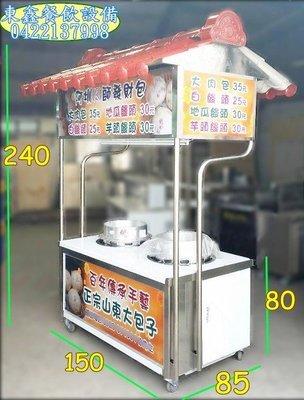 ~~東鑫餐飲設備~~全新 5尺攤車台 / 2口熱食車台 / 訂做造型車台