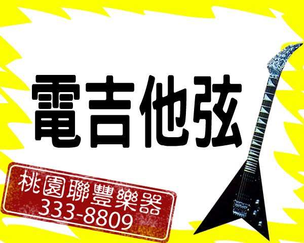 《∮聯豐樂器∮》 電吉他 吉他弦  六弦琴弦 全新商品《桃園現貨》