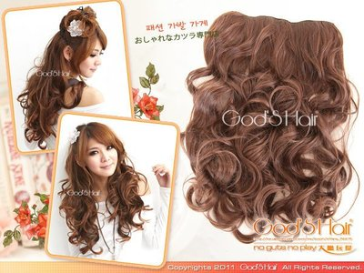*GODSHAIR*【BF069】24吋髮量加厚耐熱擬真髮絲 終極加厚捲髮假髮 接髮片層次感 大波浪捲髮片