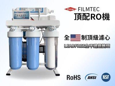 除鉛設備*美國陶氏 Filmtec 50G 程控電腦盒RO逆滲透全NSF美製濾心*無鉛配備價3990元。