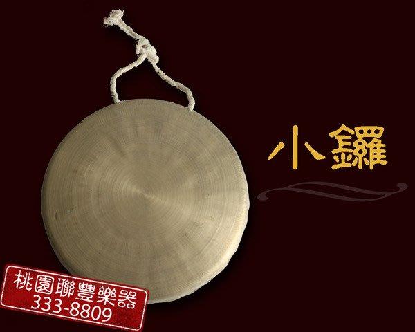 《∮聯豐樂器∮》國樂樂器 小鑼《桃園現貨》