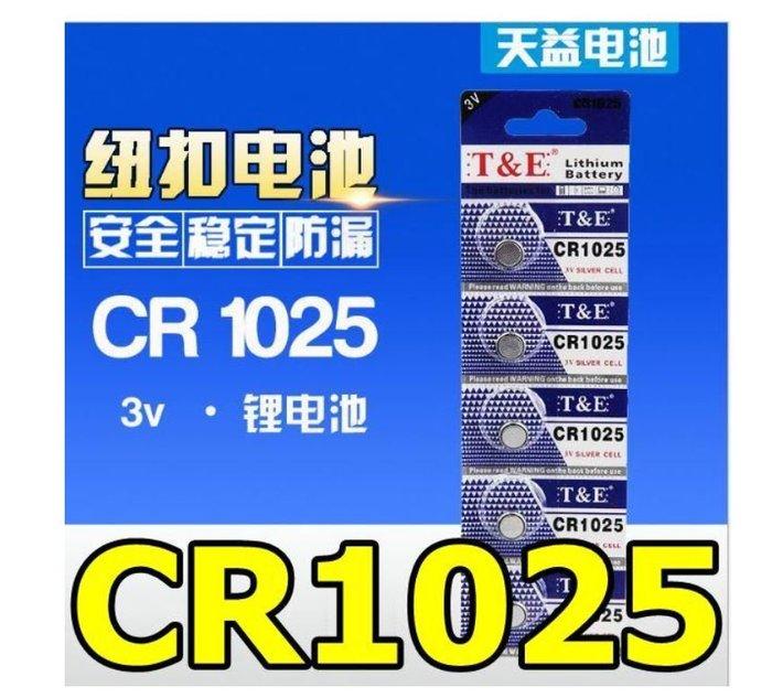 天益牌CR1025鈕扣電池3V/電子錶/車鎖匙/主機板/手錶/水銀電池/耳溫槍/汽車遙控器/計算機