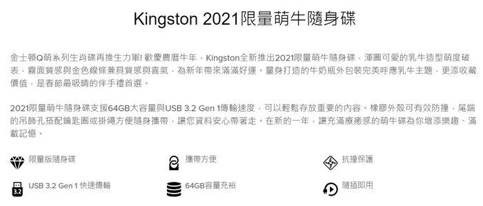 金士頓 Kingston 64GB DTCNY21 牛奶瓶造型萌牛隨身碟 2021 牛年生肖碟 金牛碟 64G 限量版