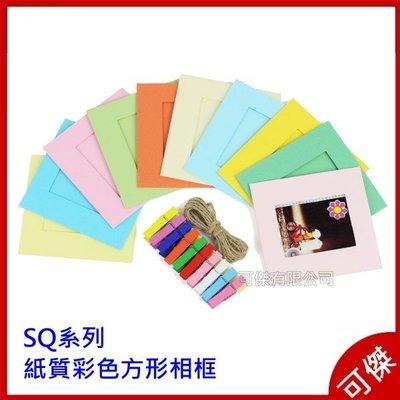 拍立得 相框 富士  square SQ  拍立得底片 彩色造型紙質相框 10入裝 附木夾+麻繩 (不含圖片相機)