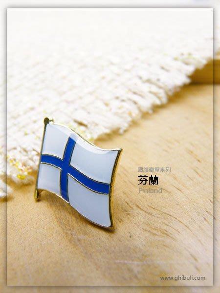 【國旗徽章達人】芬蘭國旗徽章/國家/胸章/別針/胸針/Finland/超過50國圖案可選