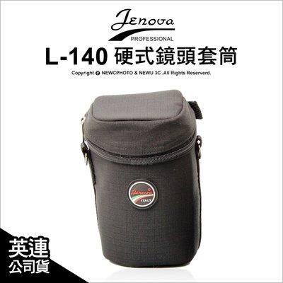 【薪創新竹】Jenova 吉尼佛 L-140 硬式鏡頭套筒 鏡頭袋 鏡頭包 鏡頭套 NIK