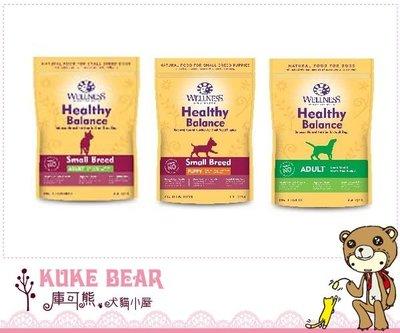 @庫可熊@台中/ 彰化/ 草屯Wellness 寵物健康 HB 小型成犬/ 小型幼犬/ 成犬 健康均衡系列 (狗糧) 5lb 台中市