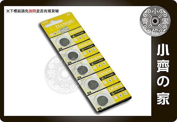 天球 CR1616 體重計/遙控器/電子錶/手錶/遙控器/ 3V鋰電池 鈕扣電池 水銀電池 小齊的家