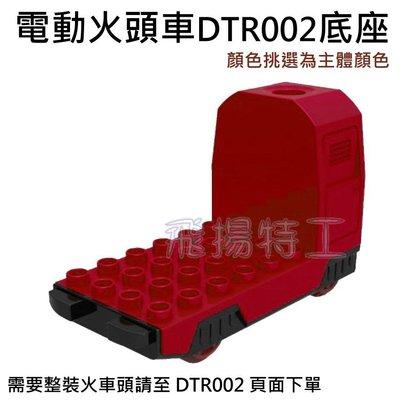 【飛揚特工】大顆粒 積木散件 電動 火車頭底座(非樂高,可與 LEGO DUPLO/得寶/德寶 系列相容)
