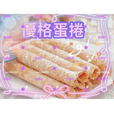 福義軒 優格蛋捲(350g/葷食)《創意點子》