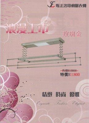 [巨光]LED玫瑰金電動曬衣架北中南含基本安裝施工 $11800如需配電另外加費用