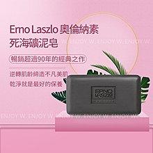 乾淨就是最好的保養ERNO LASZLO好評不斷【快速到貨】 奧倫納素 死海礦泥皂100g 洗臉 洗面 黑香皂