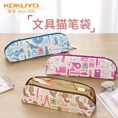 文具盒日本kokuyo國譽筆袋文具貓限定ASSORT簡約收納包創意可愛收納文具男女學生用ASSORT·滌綸