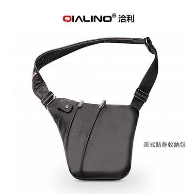*Phone寶*QIALINO 美式貼身收納包 數碼收納包 多功能收纳包 肩背包 斜背包 真皮 小體積大容量~免運費