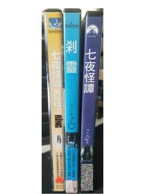 挖寶二手片-D03--正版DVD-電影【七夜怪談:西洋篇/系列3部合售】-(直購價)