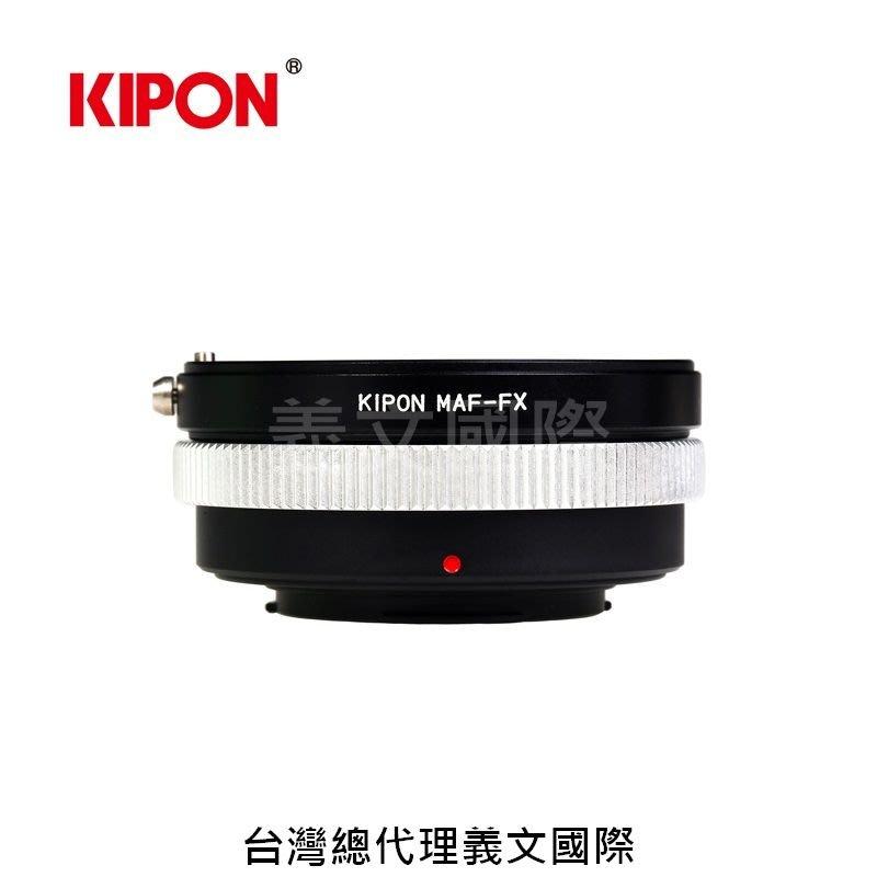 Kipon轉接環專賣店:MAF(SONY)-FX(Fuji X,富士,Minolta AF,X-T2,X-T100,X-E3)