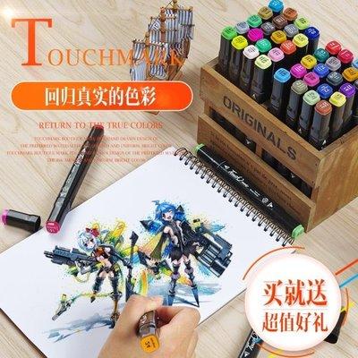 Touchmark三代雙頭彩色馬克筆美術繪畫筆手繪油性筆套裝-晴光小街-可開發票