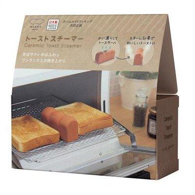 吐司麵包加熱保濕神器  吐司造型的陶瓷保濕器 烤土司時一併將神器放入烤  可讓吐司外酥內軟 日本製 非常熱賣的商品