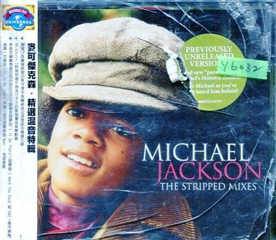 *還有唱片行* MICHAEL JACKSON / THE STRIPPED MIX 全新 Y6032 (膜破、殼破)
