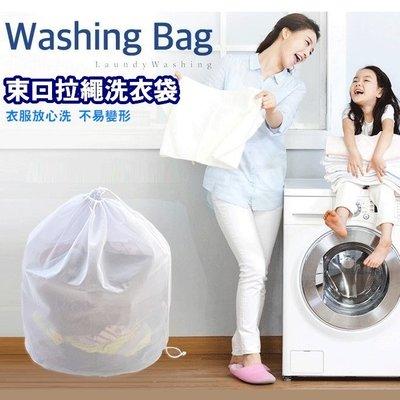 束口拉繩洗衣袋 4種尺寸 粗網 細網 網格衣物袋 衣物分類袋 隔離袋 洗衣袋【RB504】