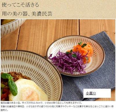 理想雜貨店【現貨#L5351】小鹿田燒-小盤 12.5cm 餐盤 和食器 美濃燒 日本製