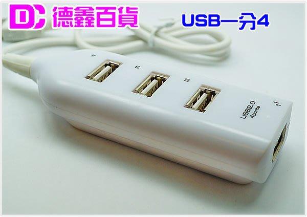 DC 德鑫光電 USB擴充 一分四 車充電 USB充電器 可搭配車充 USB充電 點菸器 iPad iPhone HTC$69