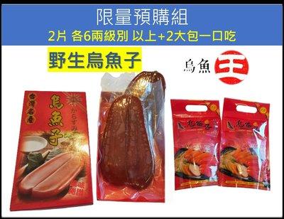 野生烏魚子限時預購特惠組 烏魚子禮盒(2片)+一口吃2大包  過年必備年菜 伴手禮!