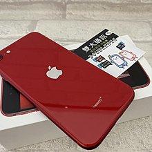 *高雄雙大通訊* Apple iPhone SE (2020) 64GB 紅色【二手盒裝9.8成新】
