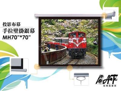 高傳真音響【 MH-7070】87吋 晶美手拉壁掛銀幕