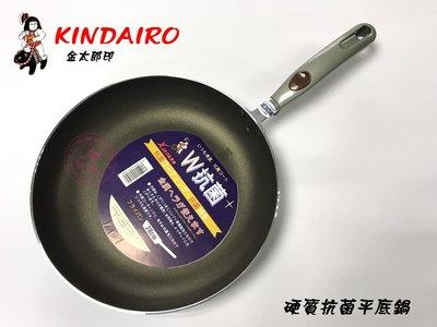 【Q咪餐飲設備】(金太郎)28cm 硬質抗菌平底鍋/不沾鍋/炒鍋/菜鍋